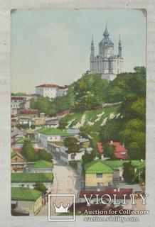 Открытка Киев Андреевский спуск с церкви Св. Андрея Первозванного
