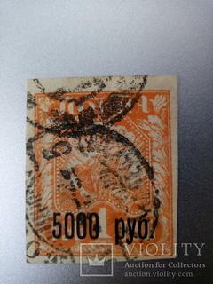 Марка надпечатка 5000 руб