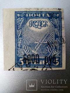 Марка 5 рублей надпечатка 5000 руб