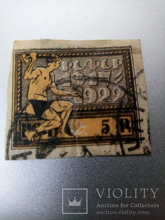Марка 5 рублей 1922