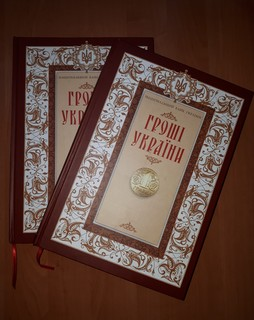 Книга каталог «Гроші України» / «Деньги Украины» лимитированное коллекционное издание НБУ