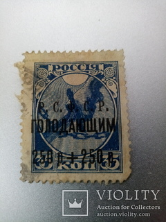 1922 год марка помочь голодающим