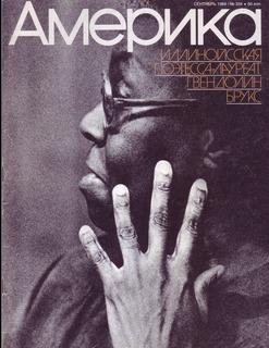 Журнал АМЕРИКА - сентябрь 1984г. Тема номера: Знаменитости Голливуда