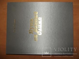 """""""Путь на винный Олимп""""-подарочное коллекционное издание 2004 года."""