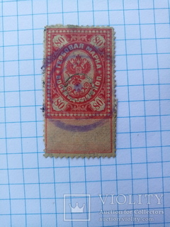 Гербовая марка 80 коп