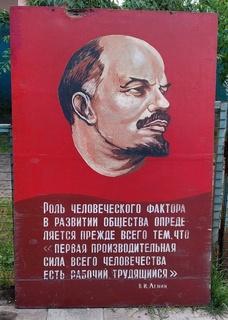 Агитация Ленина 160 см., 110 см.
