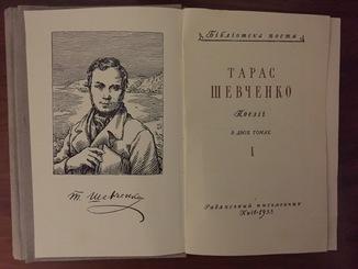 Поезії Тараса Шевченка