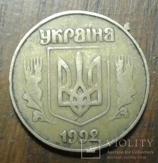 25 копеек 1992 год 5.1ААв