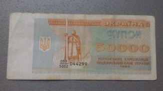 50 000 карбованцев 1993