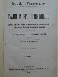 1910 Радий и его применение для лечения болезней кожи, злокачественных новообразований...