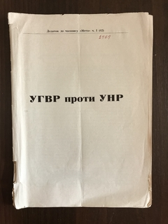 УГВР проти УНР