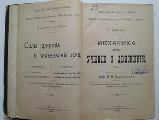 1902 Силы природы и пользование ими. Механика или учение о движении...