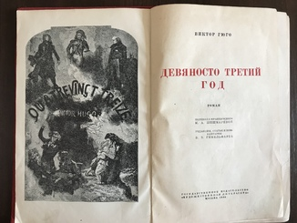 1935 Виктор Гюго Девяносто третий год