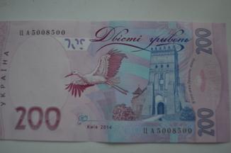 200 гривень № 5008500