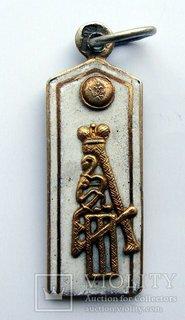 Памятный жетон с золотым вензелем Александра III