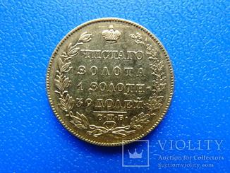 5 рублей.1831 год. ПД