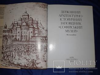 1984 Софiйський музей
