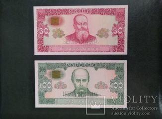 50 + 100 гривень / грн 1992 року В. Гетьман неплатіжні