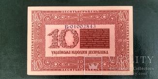 10 гривень / грн УНР 1918 року. Серія Б.