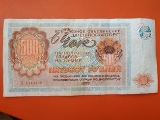 Чек Внешпосылторга 500 рублей 1977г. , надпечатка Внешпосылторга пункт №1