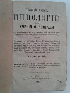 1880. Полный курс Иппологии или Учения о Лошади