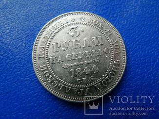3 рубли на серебро. 1844 год. СПБ.