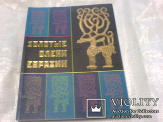 Альбом-Каталог Золотые Олени Евразии