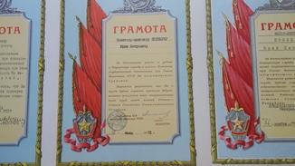 Три грамоты КГБ -за выполнение спецзадания подпись Андропова