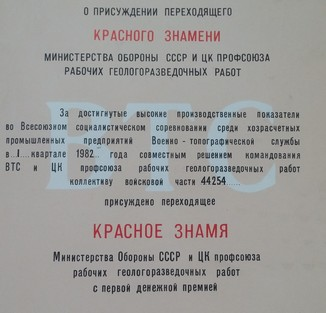Свидетельсво на награждение Красным Знаменем.