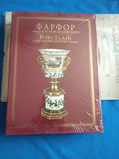 Каталог А.М.Миклашевского в 2-х томах + календарь