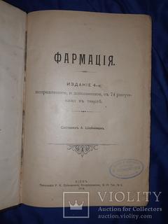 1914 Фармация. Приготовление лекарств. Киев