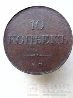 10коп 1833г ЕМ-ФХ