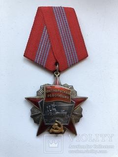 Орден Октябрьской Революции №27099, с орденской книжкой и коробкой.