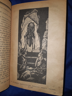 1923 Первые люди на луне Фантастика