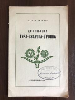 Украинская мифология Тур-Свароп-Троян