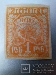 Марка 1 рубль 1921 с клеем не гашеная