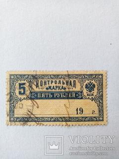 Контрольная марка 5 рублей