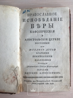 1769 Православие для младых детей