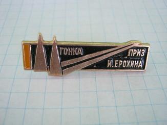 Значок лыжная гонка альпинистов на приз памяти Игоря Ерохина
