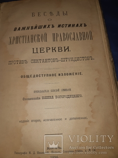 1894 Беседы против сектантов