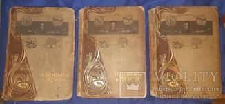 1906 Человек и земля 3 тома