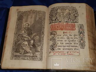 Евангелие 18 век