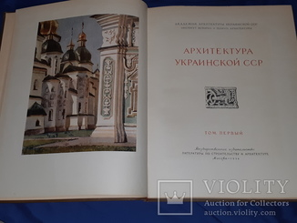 1954 Архитектура Украины 35х27 см