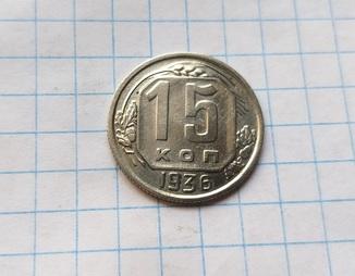 15 копеек 1936 год