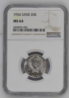 20 копеек 1956 MS64 NGC