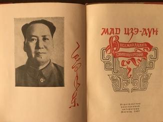 Мао Цзе-Дун