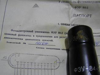 Умножитель фотоэлектронный ФЭУ 84-3 . Новый.