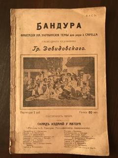 Бандура Украинская Фантазия до 1917 года