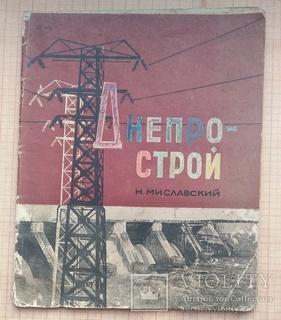 Миславский Н. Днепрострой. Первое издание. 1930 г.