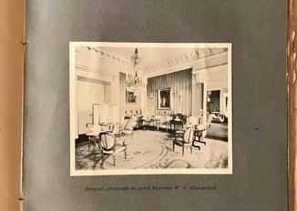 1916 Архитектура дом Княгини Шаховской Качественная полиграфия